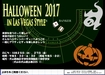 Halloween Party 2017 開催!