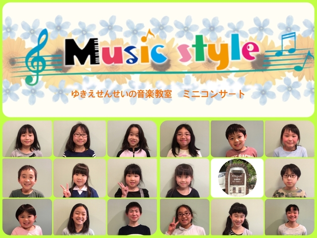 Music style ミニコンサート