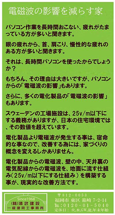 電磁波対策福岡市東区