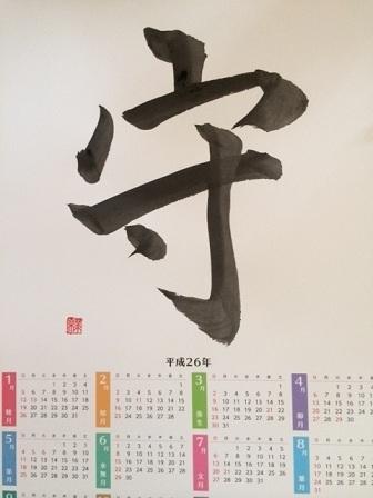 目標 漢字 一文字