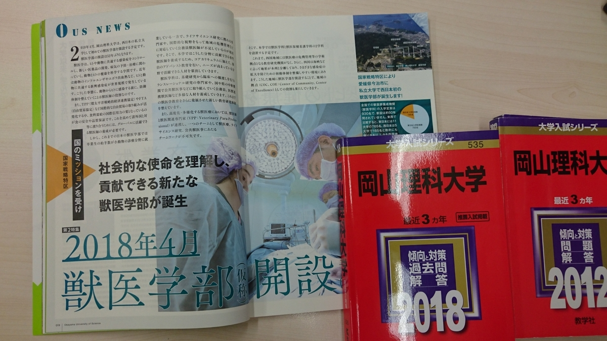発表 大学 岡山 理科 合格
