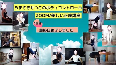 ZOOM/美しい正座講座最終日