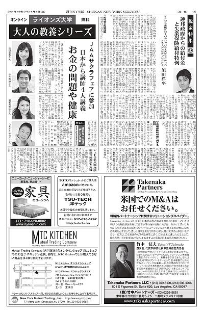 週刊ニューヨーク生活4月3日号