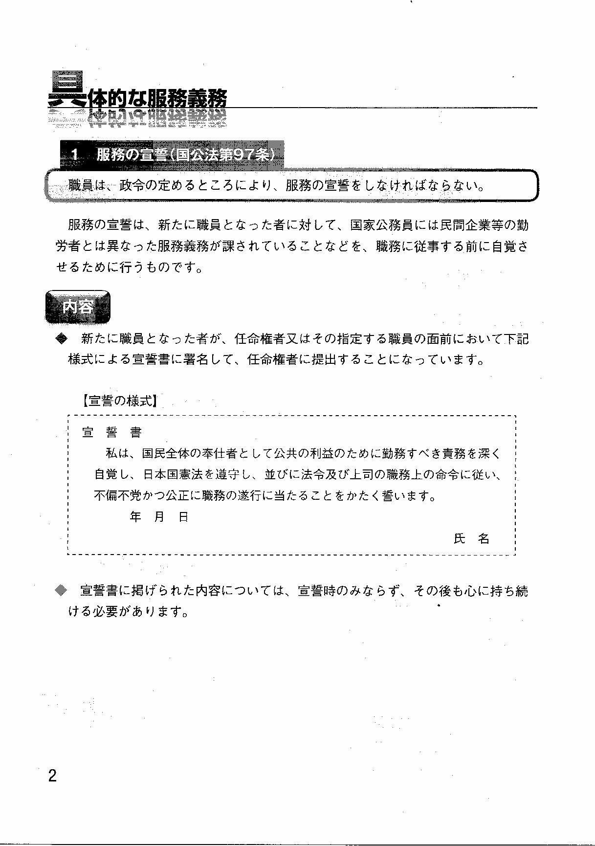 服務規程 :宅地建物取引士 横山修一 [マイベストプロ茨城]
