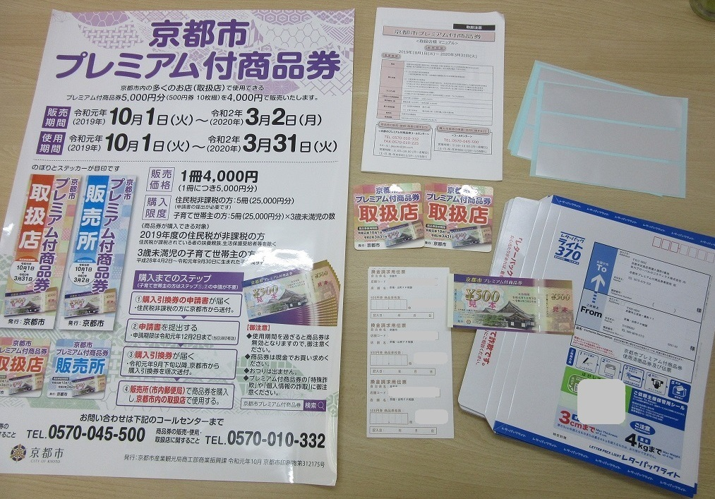 券 京都 商品 プレミアム