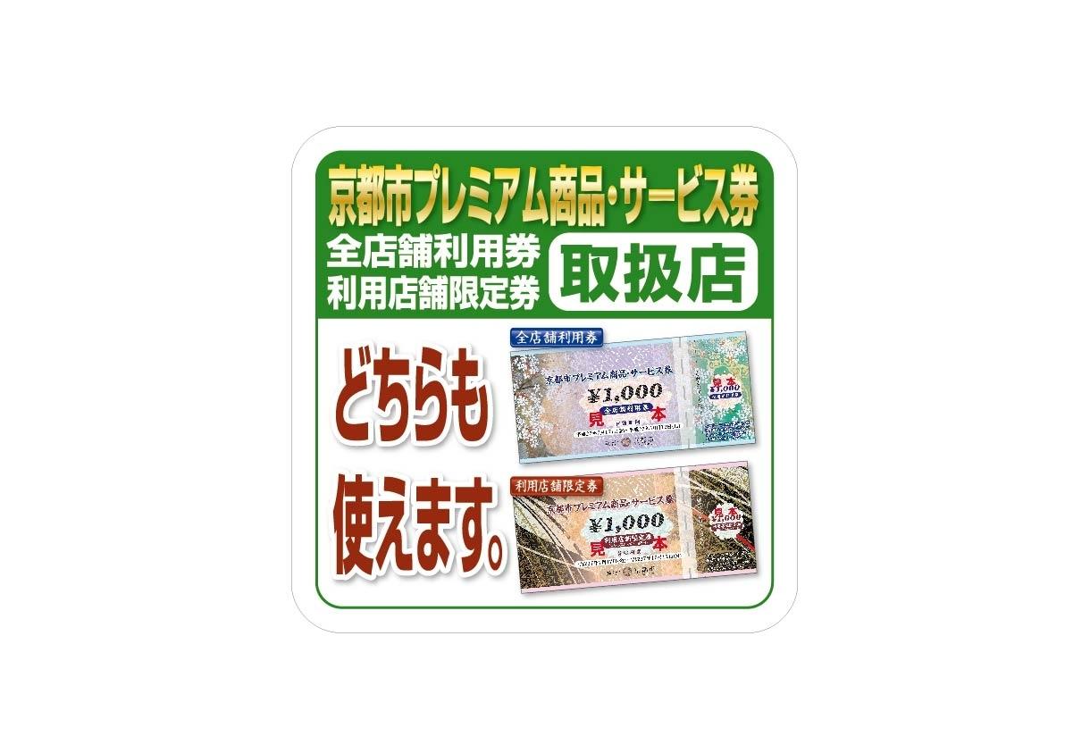 プレミアム 券 店 取扱 商品 京都 市
