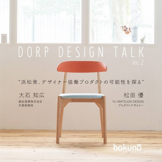 DORP DESIGN TALK vol.2