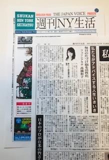 高橋和子雑誌掲載