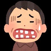 歯がうずく
